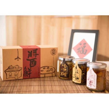 向記-綜合禮盒(香辣小卷+豆鼓魚干+吻魚XO醬各一瓶)