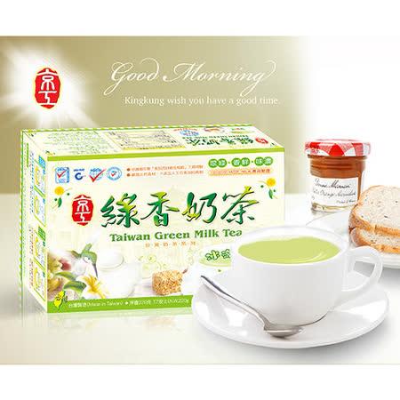 【京工】綠香奶茶10入