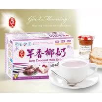【京工】芋香椰奶10入