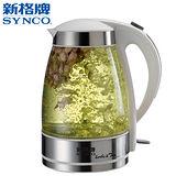 【新格】1.7L玻璃電茶壺 SEK-1706ST