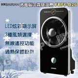 【白朗】微電腦冷霧降溫扇 FBFF-B26