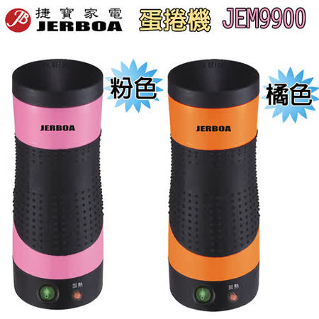 【捷寶】蛋捲機 JEM9900 (橘/粉)