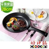 【韓國coocan好神鍋】28cm平煎烤鍋(007)
