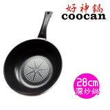【韓國coocan好神鍋】28cm深炒鍋(005)