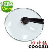【coocan好神鍋】專利透氣鍋蓋30cm(009)