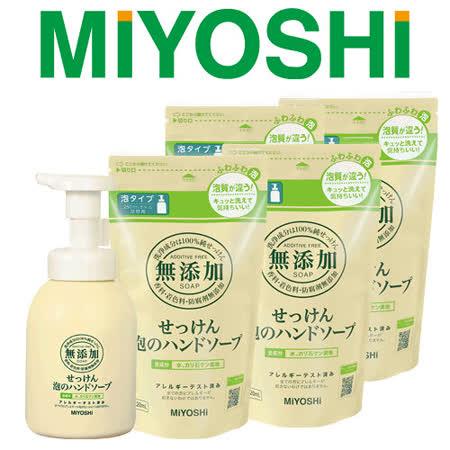 【日本MIYOSHI】無添加泡沫洗手乳-超值5件組(1瓶+4補充包)