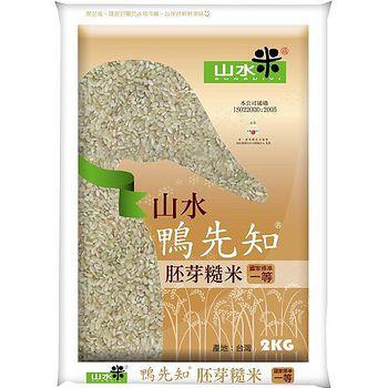 山水米鴨先知胚芽糙米2kg(CNS一等)