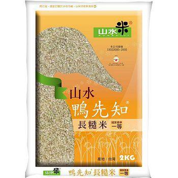 山水米鴨先知長糙米2kg