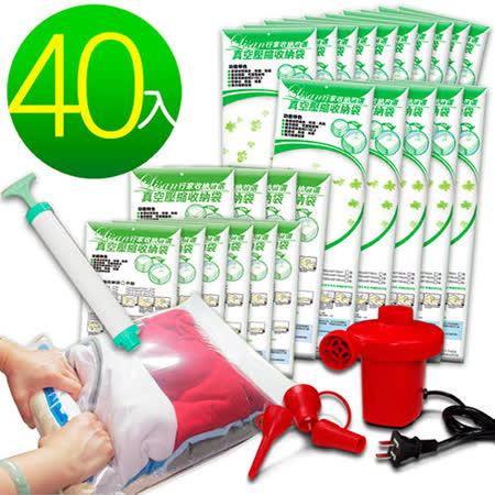 LISAN行家首選真空收納壓縮袋-精選全方位40件組