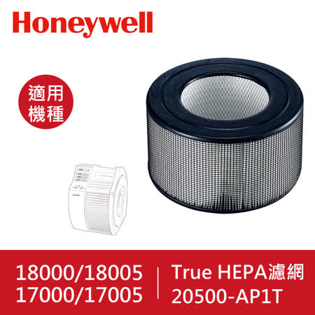 Honeywell True HEPA濾心 20500-AP1T