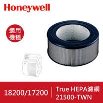 Honeywell True HEPA濾心 21500-TWN