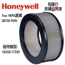 Honeywell True HEPA濾心 28720-TWN