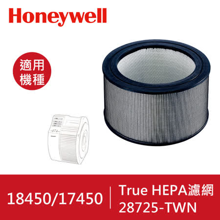 Honeywell True HEPA濾心 28725-TWN