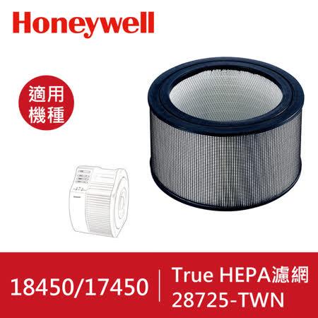 Honeywell True HEPA濾心 28725-TWN