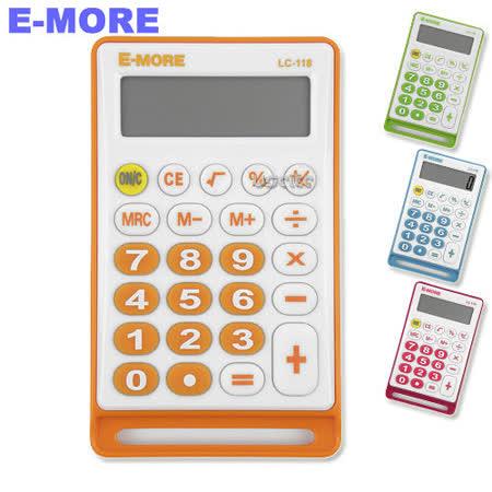 【E-MORE】便利帶攜帶型計算機 LC-118