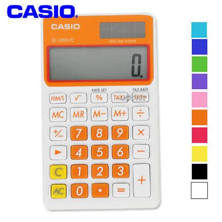 【CASIO】卡西歐 彩虹糖 8位元數字型計算機 SL-300VC