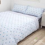 Dobir【愛戀漾點-藍】雙人加大四件式被套床包組