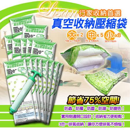 (超值15入)Lisan行家首選真空收納袋/壓縮袋系列-大2中5小8