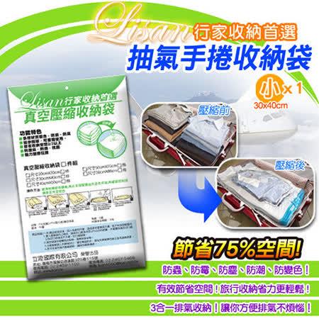 【任選】行家首選簡便型真空收納袋/壓縮袋系列(30x40/cm)-小1入