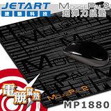 JetArt 捷藝 MousePal2 MP1880 電玩競賽專用 滑鼠墊 【大】