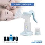 聲寶 SAMPO 握把式手動吸乳器 BY-W1017BL