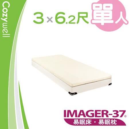 易眠床 4.5CM 折疊 記憶床墊 90cm單人