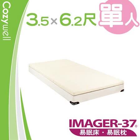 易眠床 4.5CM 折疊 記憶床墊 單人