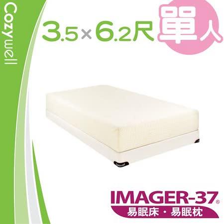 易眠床 20cm  日本系列 記憶床墊 單人