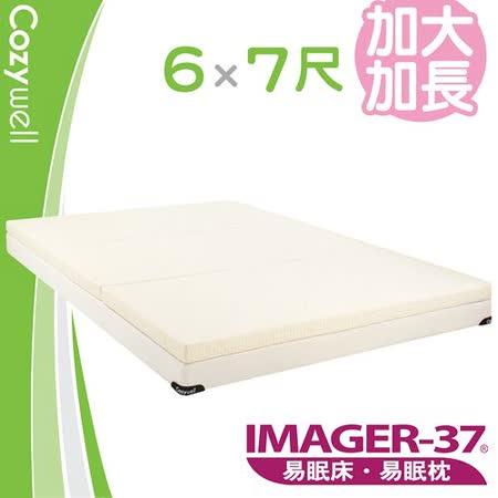 易眠床 7.5cm 折疊 日本系列 記憶床墊 雙人加大加長