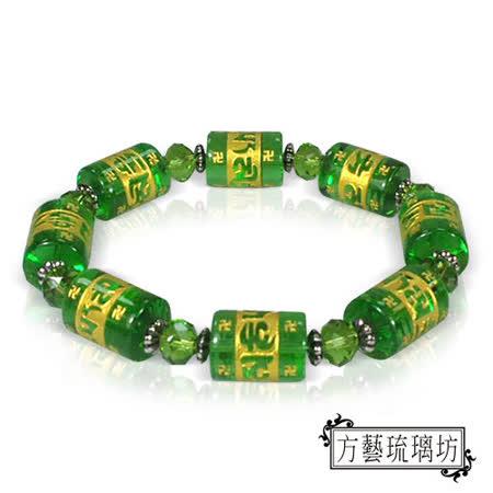 【方藝琉璃坊】六字大明咒祈福招財綠曜石手環