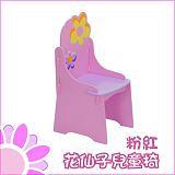 T-傢俱類《無重金屬》花仙子兒童椅-粉紅-4885