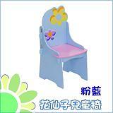 T-傢俱類《無重金屬》花仙子兒童椅-粉藍-HD-4892