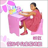 T-傢俱類《無重金屬》花仙子兒童桌椅組-粉紅 HD-4816