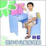 T-傢俱類《無重金屬》花仙子兒童桌椅組-粉藍HD4854