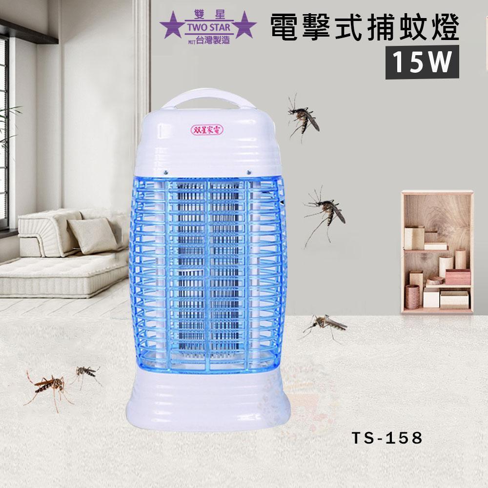 雙星 15W電子捕蚊燈 TS-151