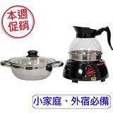 料理雙享爐料理湯鍋+養生泡茶壺