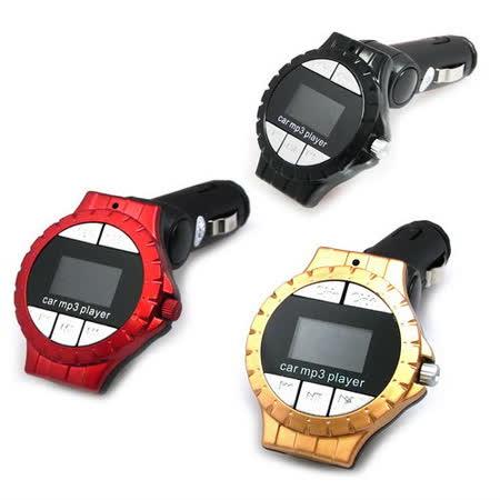 D10手錶款車用MP3轉播器(附多功能遙控器,可選資料夾)