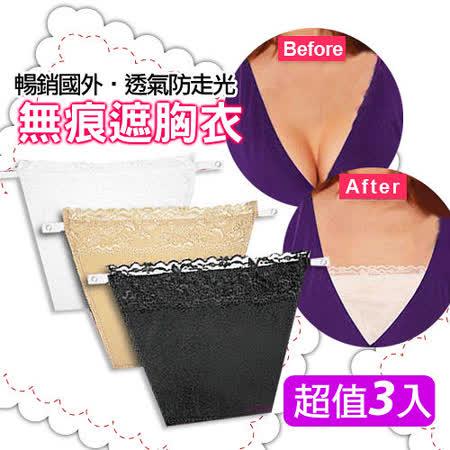 【PS Mall】無痕遮胸衣 黑、膚、白(1包3色入)防走光 (H078)