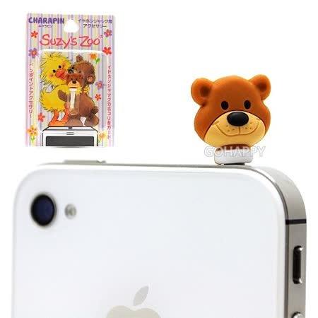 日本進口【可愛梨花熊】iphone4/S音源孔防塵塞