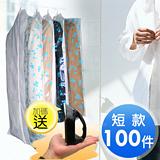 《拉鏈式》衣物防塵套-西裝專用25包(100件)再送新潮掌上型電熨斗(SH-17)
