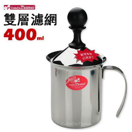 【部落客推薦】gohappy快樂購物網CafeDeTiamo 雙層濾網 不鏽鋼奶泡器 400cc (HA1529)推薦天母 百貨