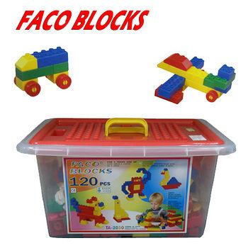 FACO BLOCKS快樂堆高120pcs積木組(含扣整理箱)