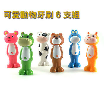 可愛動物自動牙刷6入(團購)