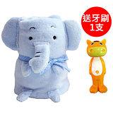 小小象可愛造型毯/嬰兒蓋毯/午睡毯/電視毯 約110*85cm (贈兒童牙刷一入)