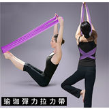【PS Mall】知名節目推薦瑜珈練習帶 拉力帶 彈力帶 運動好輕鬆 (H068)