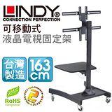 LINDY 林帝 台灣製 高質感鋁合金 可移動式 液晶電視固定架