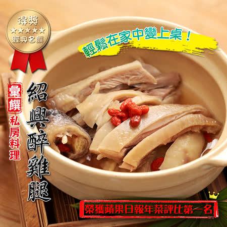任你選【彙饌私房菜】紹興醉雞腿(600g)