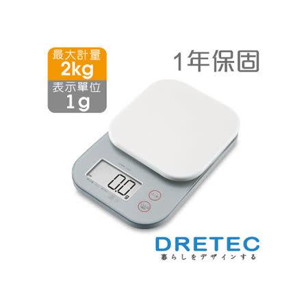 【日本DRETEC】『 Jelly果凍 』高機能微量廚房電子料理秤/電子秤-果凍銀