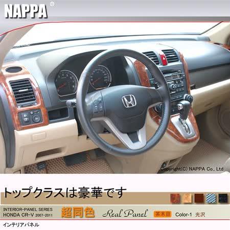 NAPPA HONDA CR-V 3 C01 內裝保護飾板(茶木目)