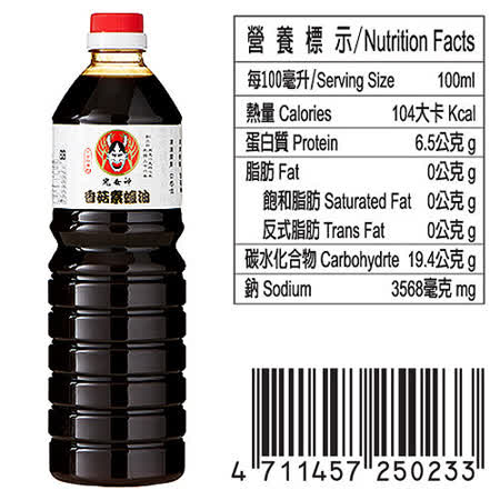【鬼女神】香菇素蠔油1000ml (瓶)